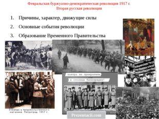Февральская буржуазно-демократическая революция 1917 г. Вторая русская револю