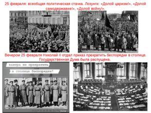 25 февраля: всеобщая политическая стачка. Лозунги: «Долой царизм!», «Долой са