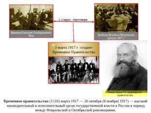 Временное правительство (3 (16) марта 1917— 26 октября (8 ноября) 1917)— вы