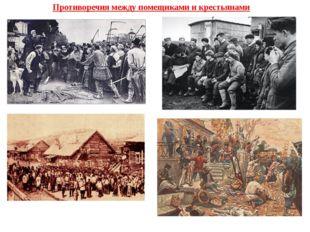 Противоречия между помещиками и крестьянами