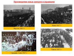 Противоречия между центром и окраинами Киев 1917 г Якутск 1917 г Томск 1917 г