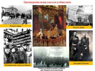 Противоречия между властью и обществом. Роспуск Думы Роспуск Думы Григорий Ра