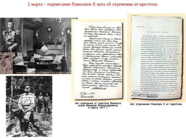 2 марта – подписание Николаем II акта об отречении от престола.