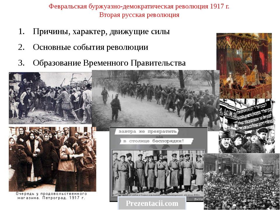 Февральская буржуазно-демократическая революция 1917 г. Вторая русская револю...