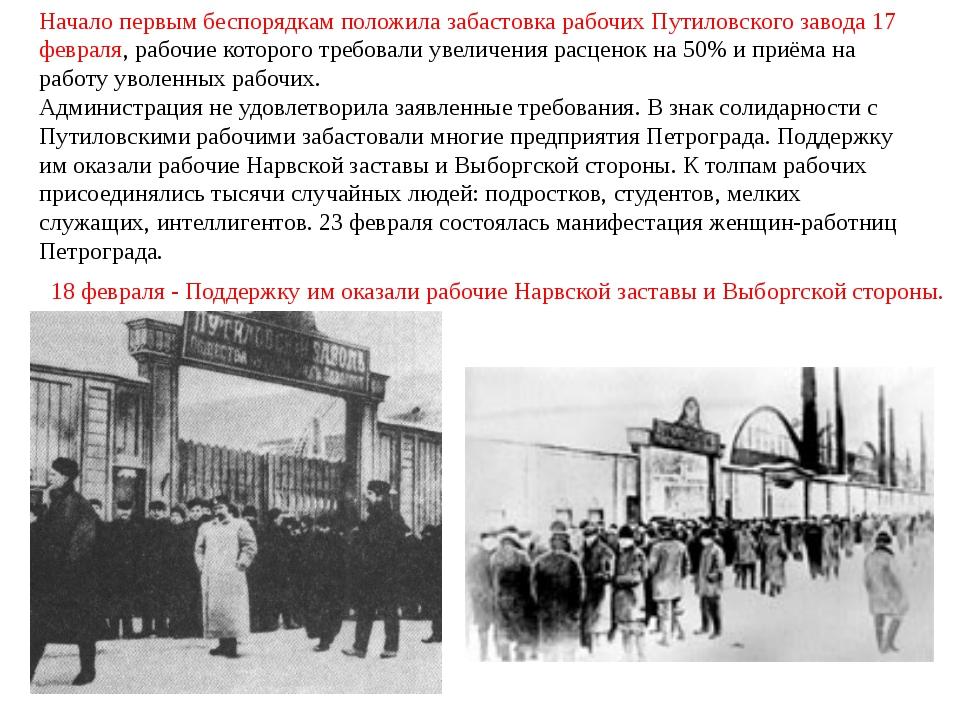 Начало первым беспорядкам положила забастовка рабочих Путиловского завода 17...
