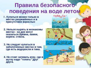 Правила безопасного поведения на воде летом I . Купаться можно только в места