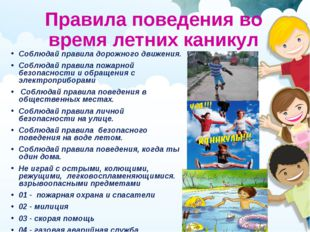 Правила поведения во время летних каникул Соблюдай правила дорожного движения