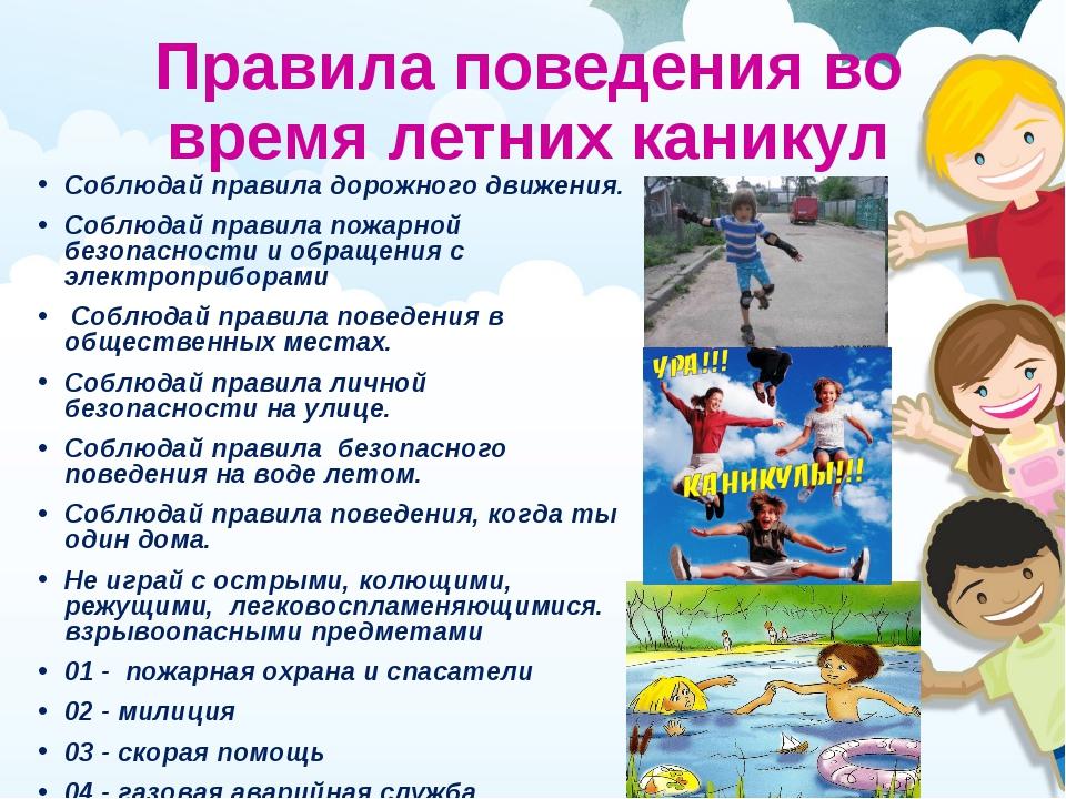 Правила поведения во время летних каникул Соблюдай правила дорожного движения...