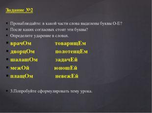 Пронаблюдайте: в какой части слова выделены буквы О-Е? После каких согласных