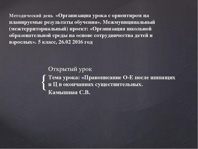 Методический день «Организация урока с ориентиром на планируемые результаты о...