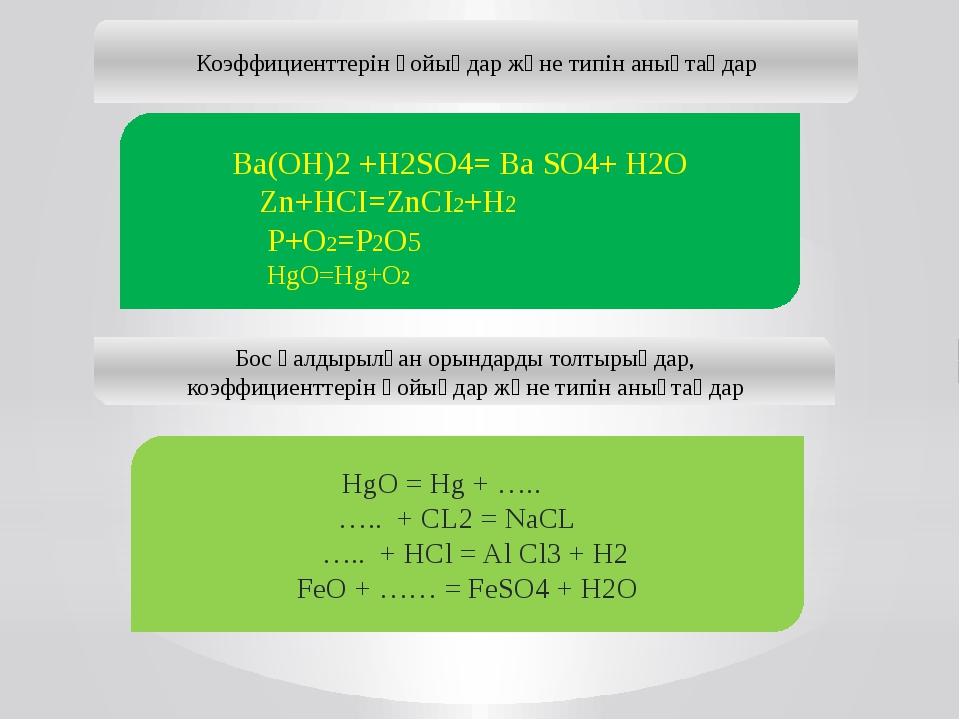 Коэффициенттерін қойыңдар және типін анықтаңдар Ba(OH)2 +H2SO4= Ba SO4+ H2O Z...
