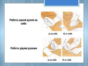 Работа одной рукой на себя Работа двумя руками а) на себя б) от себя а) на се