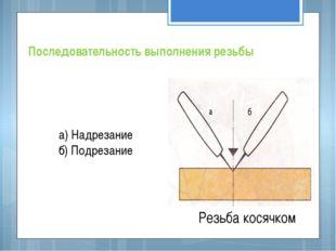 Резьба косячком Последовательность выполнения резьбы а) Надрезание б) Подреза