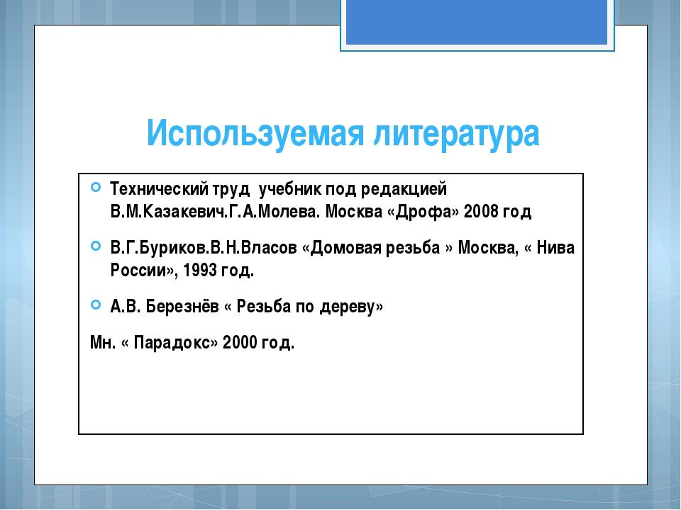 Используемая литература Технический труд учебник под редакцией В.М.Казакевич....