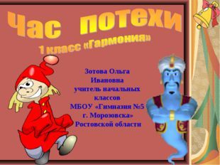 Зотова Ольга Ивановна учитель начальных классов МБОУ «Гимназия №5 г. Морозовс