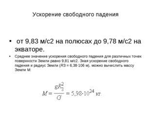 Ускорение свободного падения от 9,83м/с2 на полюсах до 9,78м/с2 на экваторе