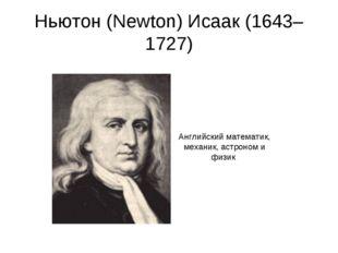 Ньютон (Newton) Исаак (1643–1727) Английский математик, механик, астроном и ф