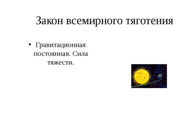 Закон всемирного тяготения Гравитационная постоянная. Сила тяжести.