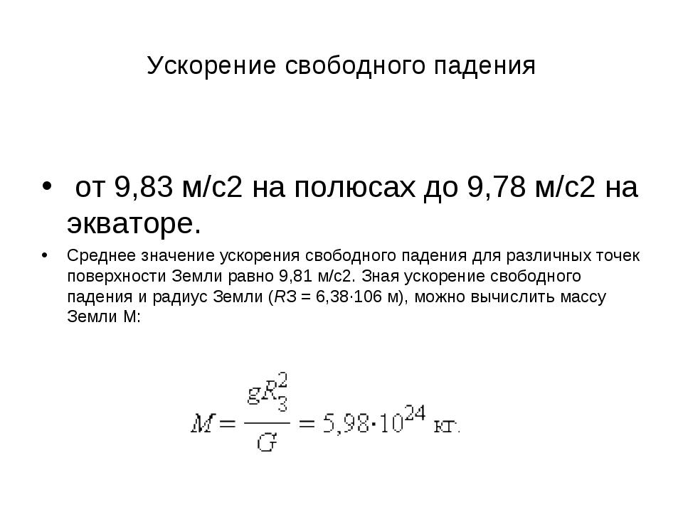 Ускорение свободного падения от 9,83м/с2 на полюсах до 9,78м/с2 на экваторе...