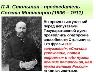 П.А. Столыпин - председатель Совета Министров (1906 – 1911) Во время выступле
