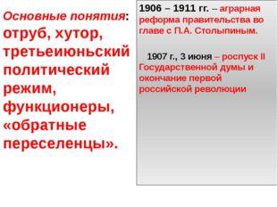 Основные понятия: отруб, хутор, третьеиюньский политический режим, функционер