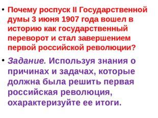 Почему роспуск II Государственной думы 3 июня 1907 года вошел в историю как г