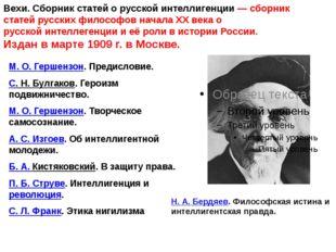Вехи. Сборник статей о русской интеллигенции— сборник статейрусских философ