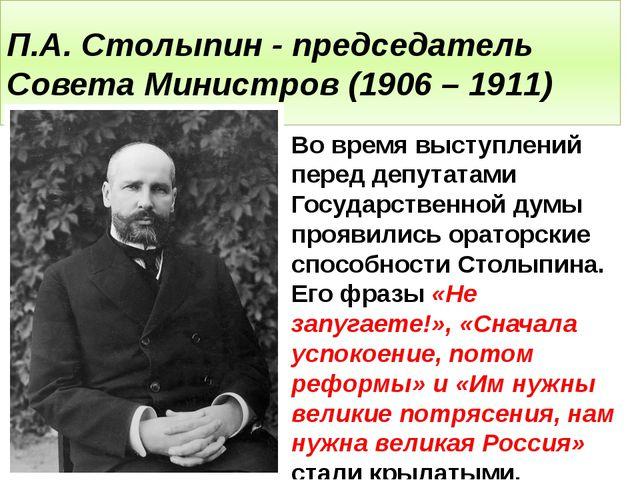 П.А. Столыпин - председатель Совета Министров (1906 – 1911) Во время выступле...