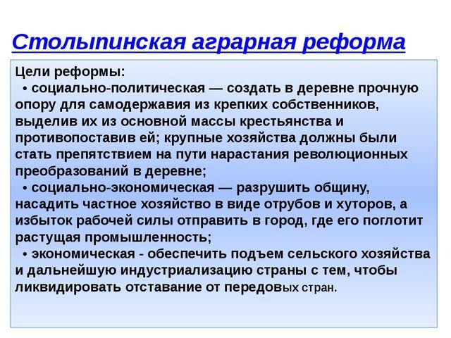 Столыпинская аграрная реформа Цели реформы: • социально-политическая — созд...