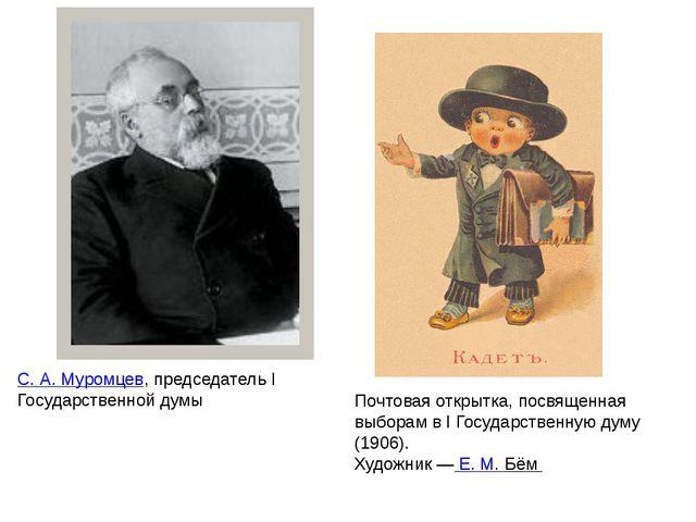 Почтовая открытка, посвященная выборам в I Государственную думу (1906). Худож...