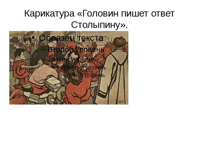 Карикатура «Головин пишет ответ Столыпину».