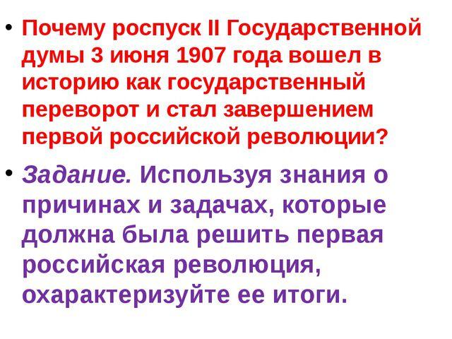 Почему роспуск II Государственной думы 3 июня 1907 года вошел в историю как г...
