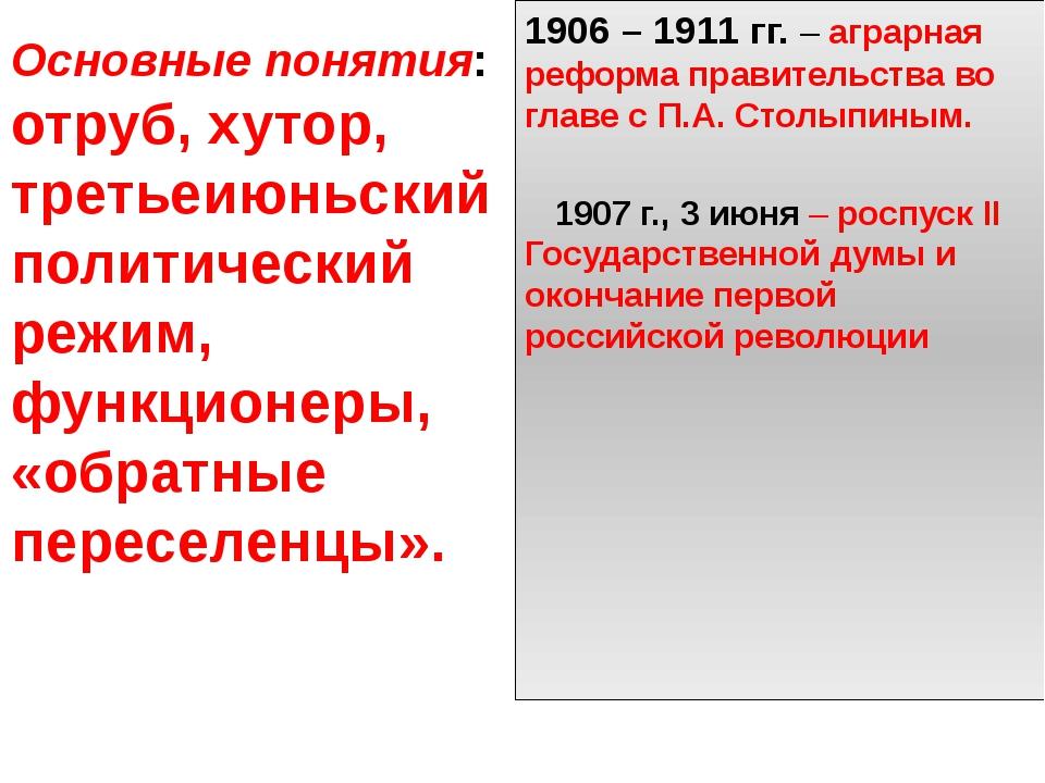 Основные понятия: отруб, хутор, третьеиюньский политический режим, функционер...