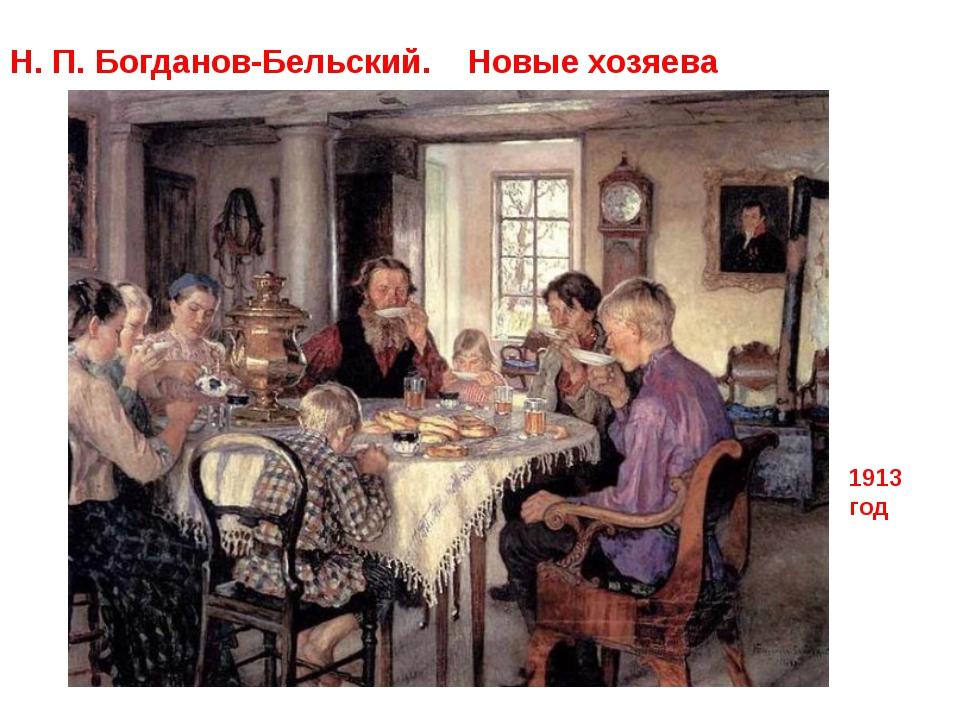 Н. П. Богданов-Бельский. Новые хозяева 1913 год