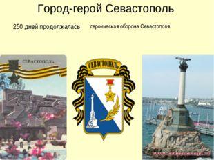 Город-герой Севастополь 250 дней продолжалась героическая оборона Севастополя