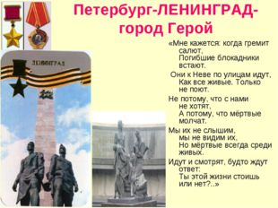 Петербург-ЛЕНИНГРАД-город Герой «Мне кажется: когда гремит салют, Погибшие бл