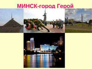 МИНСК-город Герой