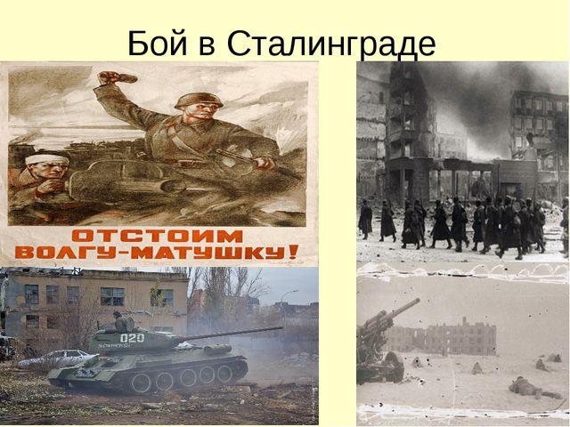 Бой в Сталинграде