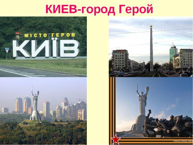 КИЕВ-город Герой