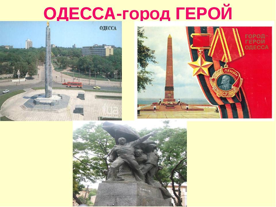 ОДЕССА-город ГЕРОЙ