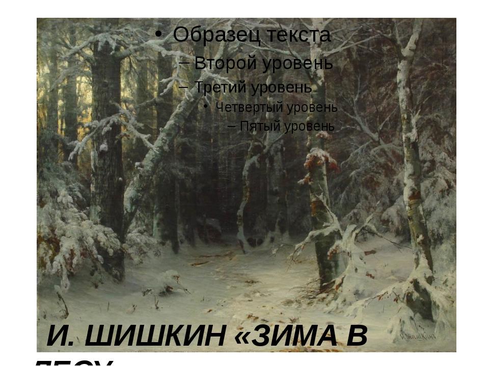 И. ШИШКИН «ЗИМА В ЛЕСУ»