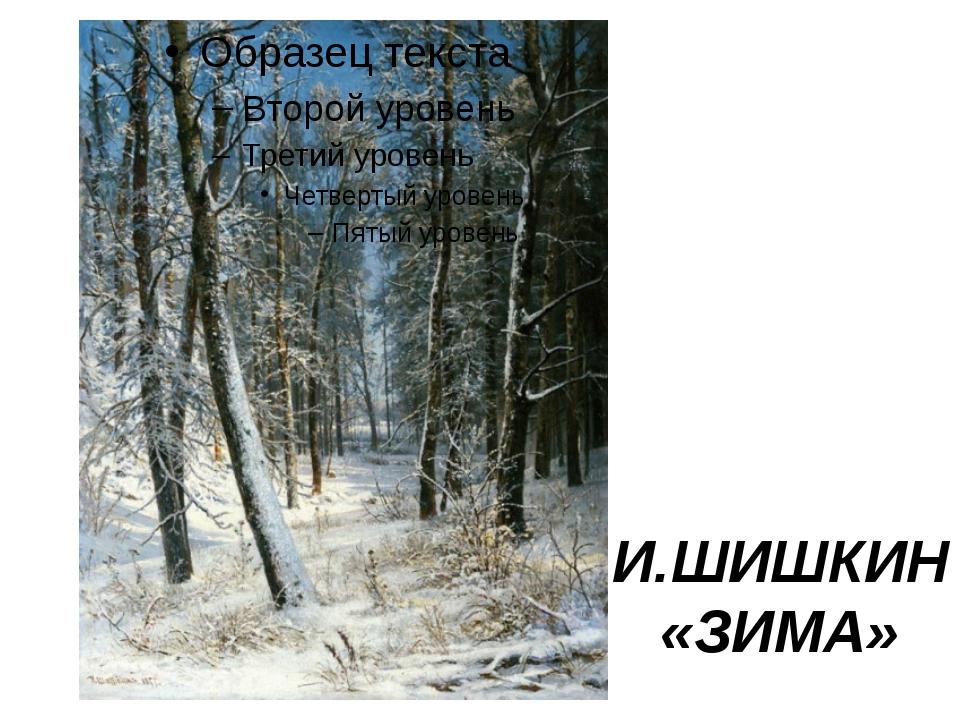 И.ШИШКИН «ЗИМА»