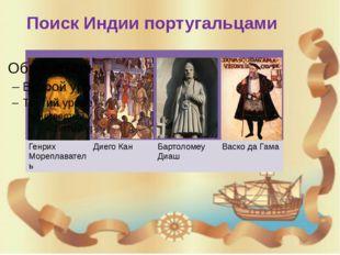 Генрих Мореплаватель (1394 —1460) Португальский принц, организатор многих по
