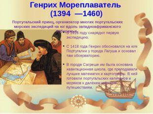 Дио́гу Кан(1440—1486) Португальский мореплаватель, который в 1481 получил о