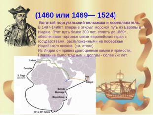 Христофо́р Колу́мб(1451-1506) Испанскиймореплаватель итальянского происхо