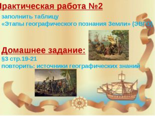 учитель географии Амвросиевской общеобразовательной школы І-ІІІ ступеней №6
