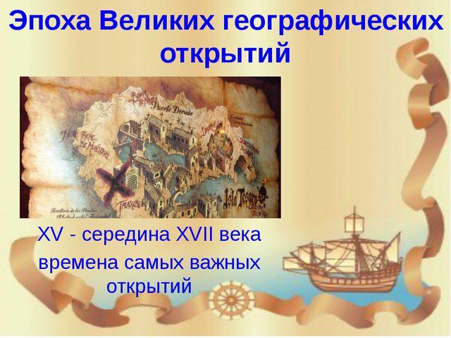 Эпоха Великих географических открытий XV - середина XVII века времена самых в...