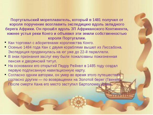 Бартоломе́у Ди́аш ди Новаиш (1450— пропал без вести1500) Португальский м...