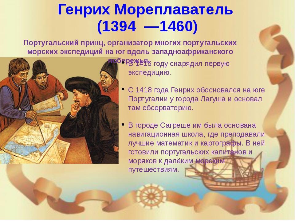 Дио́гу Кан(1440—1486) Португальский мореплаватель, который в 1481 получил о...