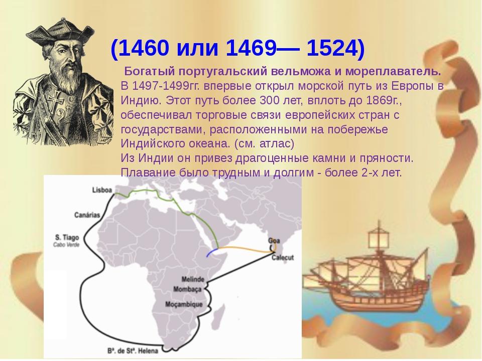 Христофо́р Колу́мб(1451-1506) Испанскиймореплаватель итальянского происхо...
